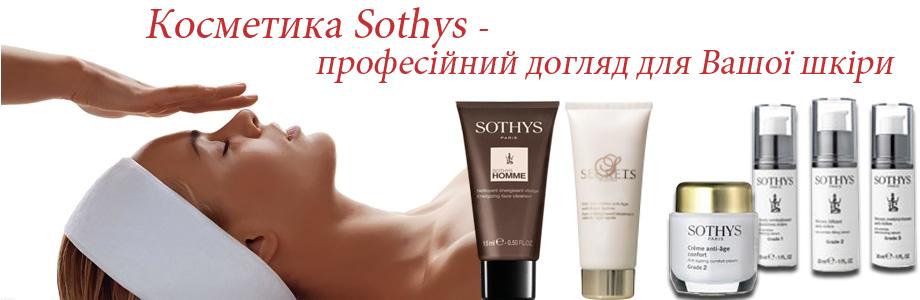 Професійна косметика Sothys